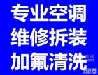 上海杨浦区空调维修加氟空调铜管结霜室外机不启动维修换电容