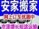 天津安家企事业搬家 专业起重公司