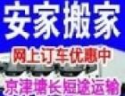 天津安家搬家公司 提供纸箱 企事业搬家 起重