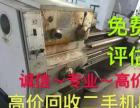 高价回收旧机床冲床剪板机折弯机车床加工中心数控车床摇臂钻液压机磨