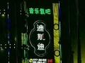 万国广场旁 迪斯迪KTV 铺面出售