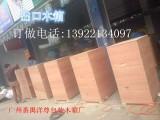 环保出口木箱 国际出口木箱专用标准和价格 广州番禺洋尊