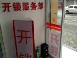 轿车保险箱防盗门南京六合雄州龙池开锁修锁换锁芯