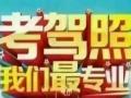 长春丰源驾校,原金达洲驾校现迎新年火爆招生进行中