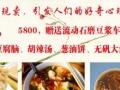 学习石磨豆浆技术加盟 酒店 投资金额 1万元以下