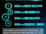 郑州平板ipad维修修CPU搬板维修费用低