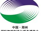 2018中国 郑州国际智能制造与服务博览会