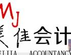安庆财务培训哪家强学会计做账就到美佳会计
