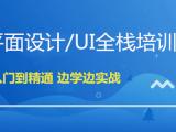 广州里有好的UI设计培训班 平面设计入门 UI设计培训学校