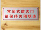 常闭式防火门请保持关闭状态 消防标识牌 安全标志牌 消防标贴