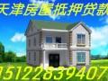 天津房产短期贷款,无视征信流水,有值就可贷