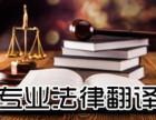沈阳英语翻译公司,价格优惠品质保证