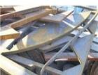 湖南永州长期回收废钢铁