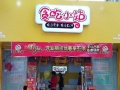 上海贪吃小站零食店限时免加盟费2016最赚钱项目