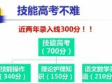 周口2020年武汉医学技能高考班统招全日制招生简章