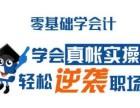 北京会计培训,快速提升会计技能,会计初级培训实操培训