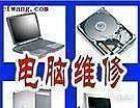 潍坊30起上门修电脑装系统调网络收旧电脑