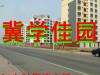 黄骅-冀学佳园2室2厅-30万元