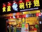 香港食盈碗仔翅加盟费用 食盈碗仔翅加盟电话
