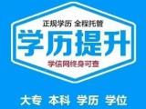 上海远程教育本科,无门槛拥有本科学历