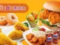 德克士西式快餐品牌加盟 实力有保障 官方认证