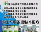 广州洗车液设备报价,洗车液设备生产厂家,品牌授权