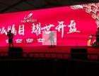 河南诚之福文化传播有限公司专注活动策划与执行