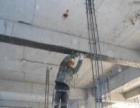 承接房屋桥结构加固改造、开洞、植筋、粘钢板、粘碳布