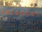 沈阳明月物流发往西北五省专线,大件运输,整车零担