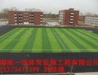 益阳安化县足球场人造草铺贴 专业施工单位湖南一线体育设施工程