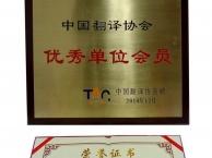 西安翻译公司**译云翻译中国**提供终身质保的服务