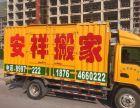 安祥搬家公司,8997222,服务好价格低 顾客放心省心