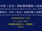 2018国际塑料橡胶展览会(北京)-与您风雨同路