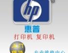 张浦周市玉山上门维修打印机 专修惠普兄弟三星一体机