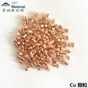 高纯5N铜颗粒价格 99.999%Cu粒 镀膜厂家 蒂姆