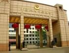 2017中国人民公安大学成教大专