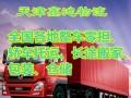 天津专业轿车托运公司