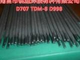 EDZCr60高铬耐磨堆焊焊条
