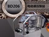 液压扳手专用电动泵 液压泵站
