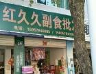 (转让) 青田石帆 百货超市80平米