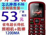 7月三防老人手机 福中福F699A 厂家