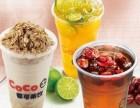 沧州开家coco奶茶加盟店的成本大概多少