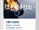 上海学PLC编程/松江PLC培训,沪上多家培训点