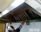 专业保洁 清洗大型油烟机 服务公司