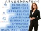 天津津南区专业代理记账 会计审计 财税疑难处理