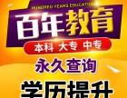 深圳光明新区学历报名 光明新区网络教育学历招生报名中心