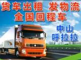 江门大小货车出租-全国回程车物流-救援车