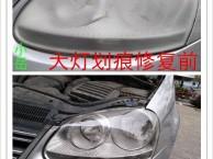 开封汽车大灯划痕修复大灯发黄不亮修复大灯裂纹修复灯抓焊接