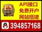 API接口申请开户,网站搭建架设,第三方对接