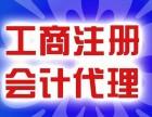 隆杰会计服务代理记账 免费公司注册